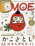 MOE(モエ)2017年3月号【特集:かこさとし絵本大博覧会 ふろく:だるまちゃんクリアファイル】