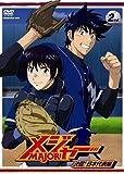 「メジャー」決戦!日本代表編 2nd.Inning[DVD]