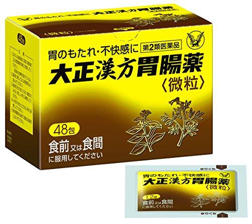(医薬品画像)大正漢方胃腸薬