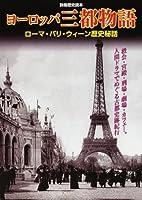ヨーロッパ三都物語―ローマ・パリ・ウィーン歴史秘話 (別冊歴史読本 (79))