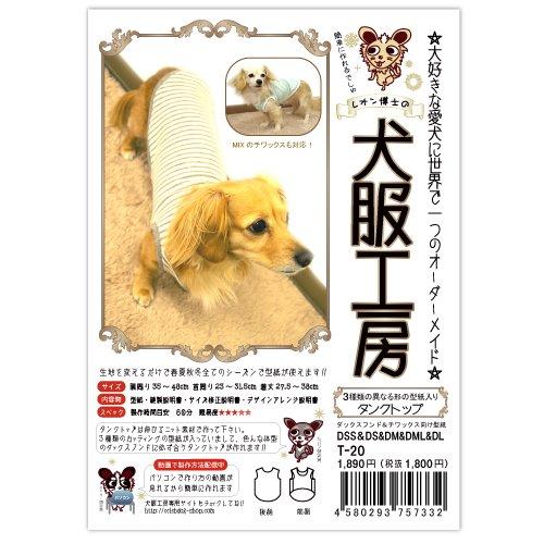 犬服工房 ダックスフンド&チワックス用 3種類入りタンクトップ型紙 動画閲覧あり