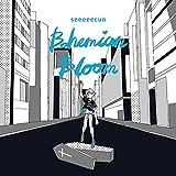 【Amazon.co.jp限定】Bohemian Bloom(スペシャルCD付き[オーディオコメンタリー<seeeeecun&和田たけあき>+「あのプリズムによろしく」<Rearranged by seeeeecun>)