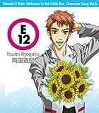 ミラクル☆トレイン 〜大江戸線へようこそ〜キャラクターソング Vol.6 両国逸巳(FRAGILE EXPRESS)
