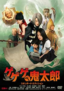 ゲゲゲの鬼太郎 スタンダード・エディション [DVD]