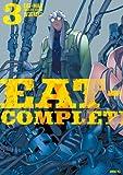EAT-MAN COMPLETE EDITION(3) (シリウスコミックス)