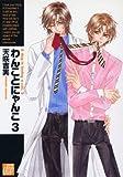 わんことにゃんこ 3 (ドラコミックス 226)