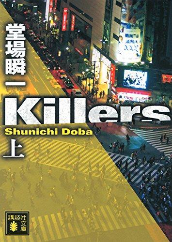 [画像:Killers(上) (講談社文庫)]