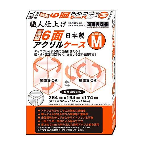 童友社 6面アクリルケース M