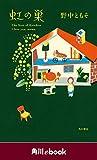 虹の巣 (角川ebook)
