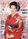 月刊カラオケファン 2017年 04 月号 [雑誌]