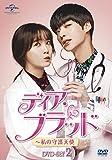 ディア・ブラッド~私の守護天使 DVD-BOX2[DVD]