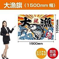 大漁旗 カツオ(エステルカツラギ) 1500mm幅 BC-19 (受注生産)