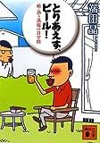 とりあえず、ビール! <続・酒と酒場の耳学問> (講談社文庫)
