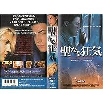 聖なる狂気(字幕) [VHS]