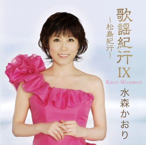 歌謡紀行 水森かおり TKCA-73561