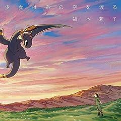 福本莉子「少女はあの空に惑う」のCDジャケット