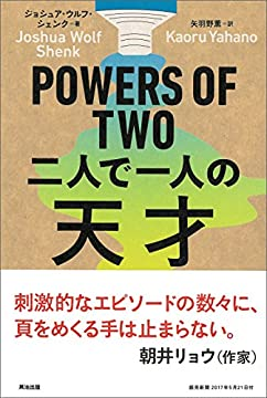 POWERS OF TWO 二人で一人の天才の書影