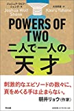 POWERS OF TWO 二人で一人の天才