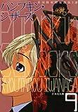Pumpkin Scissors(9) (KCデラックス 月刊少年マガジン)