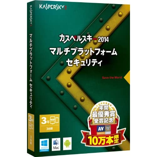 カスペルスキー 2014 マルチプラットフォーム セキュリティ 3年3台版(旧版)