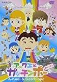アークエとガッチンポー 2ガッチン [DVD]