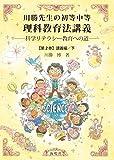 川勝先生の初等中等理科教育法講義 第2巻: 科学リテラシー教育への道