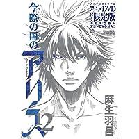 今際の国のアリス 12 OVA付き限定版 (少年サンデーコミックス)