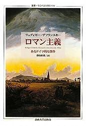 Amazon.co.jp: リュディガー・ザ...