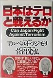 日本はテロと戦えるか