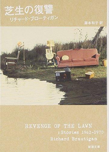 芝生の復讐 (新潮文庫)の詳細を見る