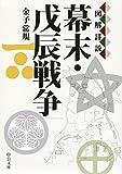 図解詳説 - 幕末・戊辰戦争 (中公文庫)