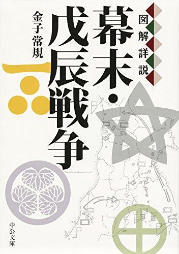 図解詳説 - 幕末・戊辰戦争 (中公文庫 か)
