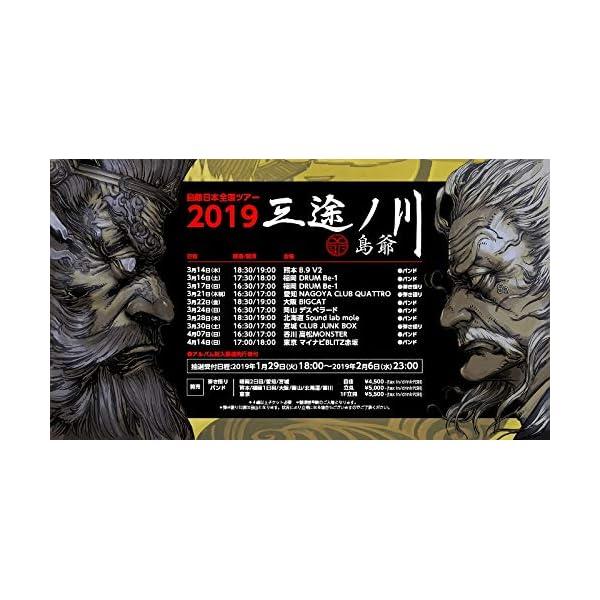 三途ノ川(初回生産限定たまてBOX盤)(特典なし)の紹介画像6
