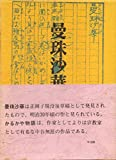 部落問題文芸・作品選集〈第5巻〉曼珠沙華・かるかや物語 (1973年)