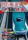 図鑑漢字ドリル小学1~6年生 鉄道 (毎日のドリル×学研の図鑑LIVE)
