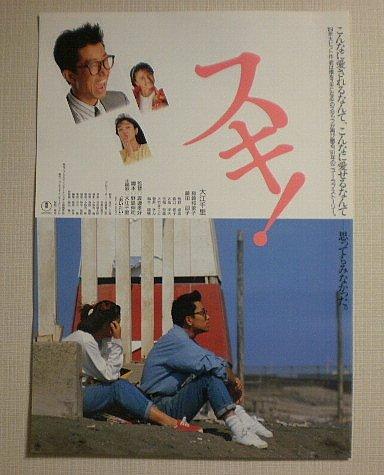 【映画ポスター】スキ! 渡邊孝好 大江千里 島崎和歌子 [映画ポスター] moviestock2