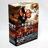 新・少林寺 DVD-BOX