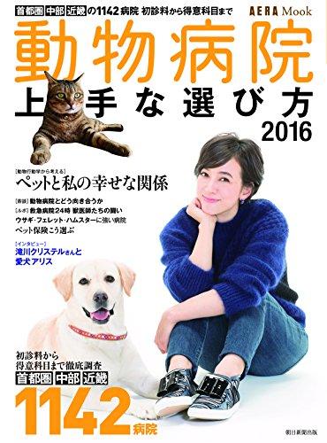動物病院 上手な選び方 2016 (AERAムック)