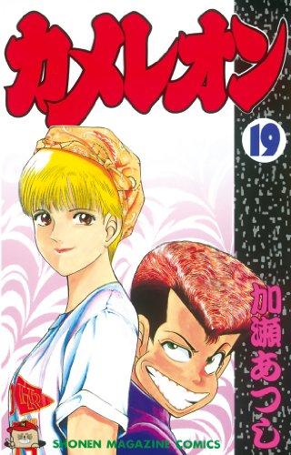 カメレオン(19) (週刊少年マガジンコミックス)
