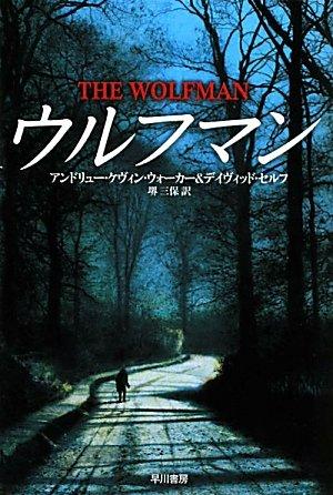 ウルフマン (ハヤカワ文庫FT)の詳細を見る