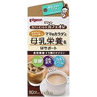 ピジョン カフェインレス カフェオレ 10本入