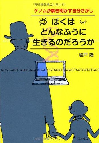 ぼくはどんなふうに生きるのだろうか―ゲノムが解き明かす自分さがし