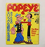 POPEYE ポパイ NO.104 1981年6月10日 THE MAN ABOUT TOWN ニューヨーク・東京同時取材 ボクたちのスリックな都市生活術 マガジンハウス
