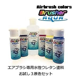 エアブラシ塗料 Brusherアクア(水性ウレタン塗料)3原色セット(あらゆる物にペイント可能)