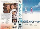 cover of 抱きしめたい!'90