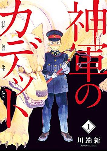 神軍のカデット(1) (ビッグコミックス)