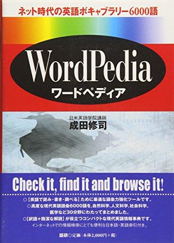 ワードペディア―ネット時代の英語ボキャブラリー6000語の詳細を見る