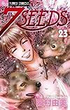 7SEEDS 23 (フラワーコミックス)