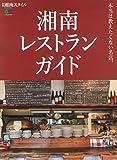 湘南レストランガイド (エイムック 4337 別冊湘南スタイルmagazine)