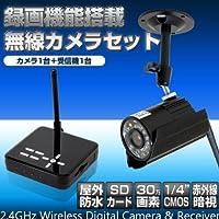 防犯/監視 カメラ 録画もできる ワイヤレスカメラ 無線 防犯グッズ 防水 屋外 時間指定録画